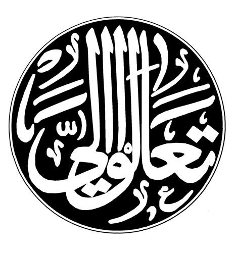 Simbolo el kiswa copia