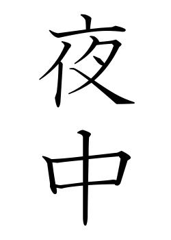 Yonaka kanji