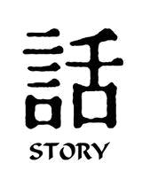 Story kanji